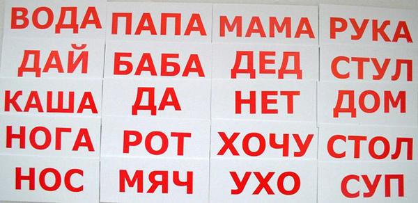Карточки домана со словами своими руками 3