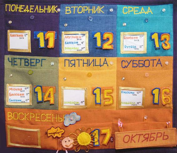 Самодельный календарь своими руками