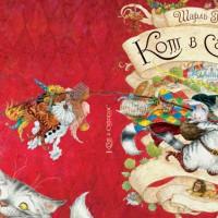 Сегодня я хочу поговорить о современных иллюстраторах детских книг. Когда я готовила материал для этой статьи, то обратила внимание, что современные художники создают очень красивые и качественные иллюстрации, но, преимущественно,...