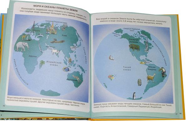 Обзор самых популярных детских энциклопедий