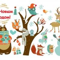 Какой новогодний праздник может обойтись без создания праздничной атмосферы в собственном доме? Особенно, если в этом доме живут дети! Новогодние наклейки на стены – легкий и быстрый способ создать праздничную...
