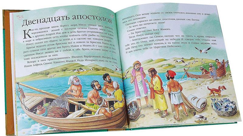 знакомство с переложением библии для детей