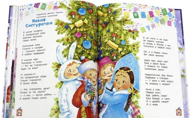 Поздравление коллег с праздником россии