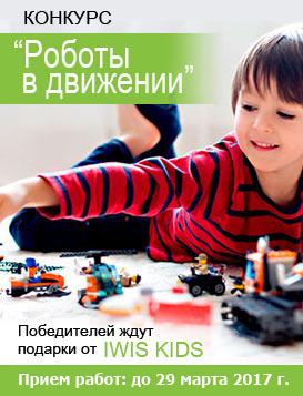 """Конкурс """"Роботы в движении"""""""
