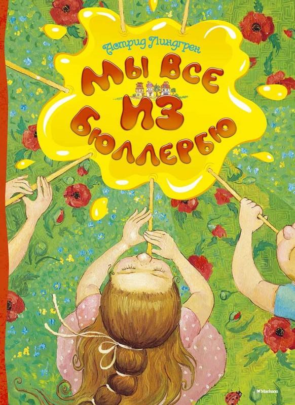 ТОП-10 книг для летнего чтения детям 6-8 лет