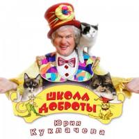 Пару лет назад от знакомых, посетивших Театр кошек Юрия Куклачева, я услышала про книги, которые этот знаменитый кошачий дрессировщик пишет для детей. Это не совсем сказки и не рассказы про...