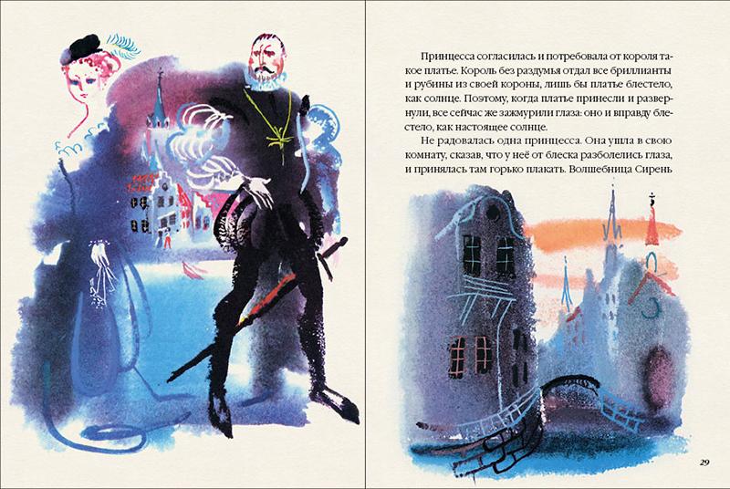 """ИллюстрацииТраугот к сказке """"Синяя борода"""""""