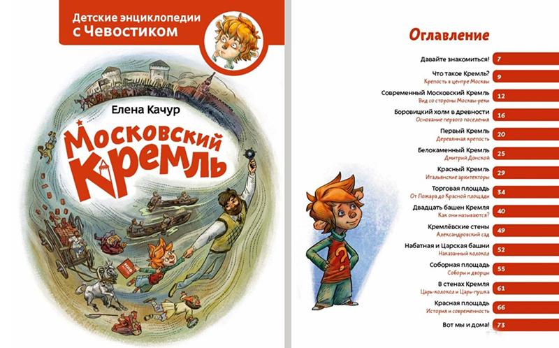"""""""Московский Кремль"""". Обложка и содержание книги"""