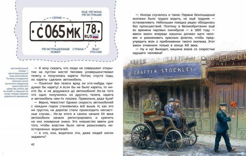"""""""Автомобили и транспорт"""", один из разворотов"""