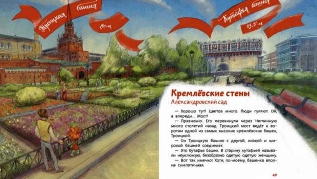 """""""Московский Кремль"""". Один из разворотов"""