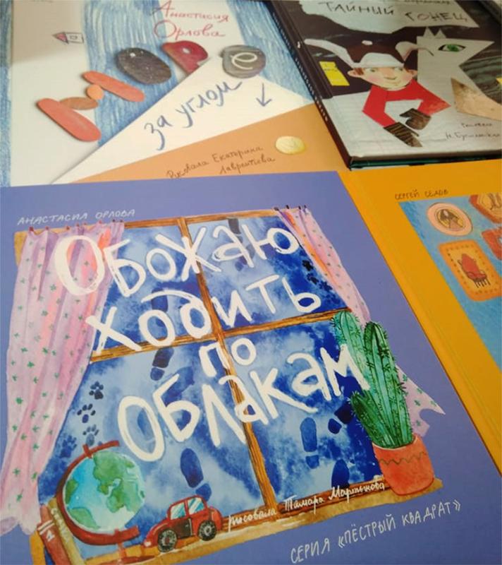 Книги Анастасии Орловой на книжной ярмарке в Москве