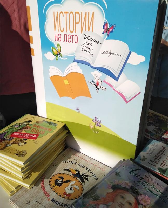 Отдельный стенд с детскими книжками для летнего чтения