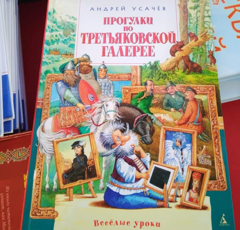 """Андрей Усачев """"Прогулки по Третьяковской галерее"""""""
