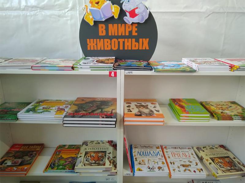 Стенд с детскими книгами про животных