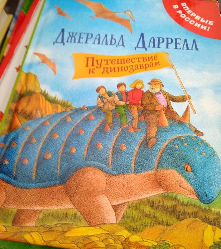 """Одна из новинок на российском книжном рынке - """"Путешествие к динозаврам"""" Дж. Даррелла"""