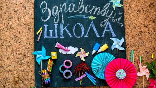1 сентября – всегда праздник. Несмотря на все волнения и хлопоты, это праздник не только для детей, но идля их родителей. Кто-то в этот день первый раз пойдет в школу,...