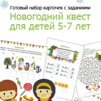 199₽  Готовый набор карточек с заданиями Новогоднего квестадля детей 5 – 7 лет. + Подробный сценарий. Файлы в формате PDF. Вам нужно будет только распечатать их на принтере. Готовимся...