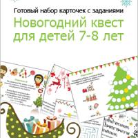 199₽  Готовый набор карточек с заданиями Новогоднего квестадля детей 7 – 8 лет. + Подробный сценарий. Файлы в формате PDF. Вам нужно будет только распечатать их на принтере. Готовимся...