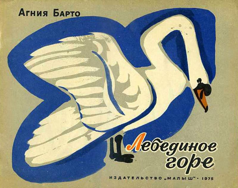 """Обложка книги """"Лебединое горе"""", издательство """"Малыш"""", 1975 год"""