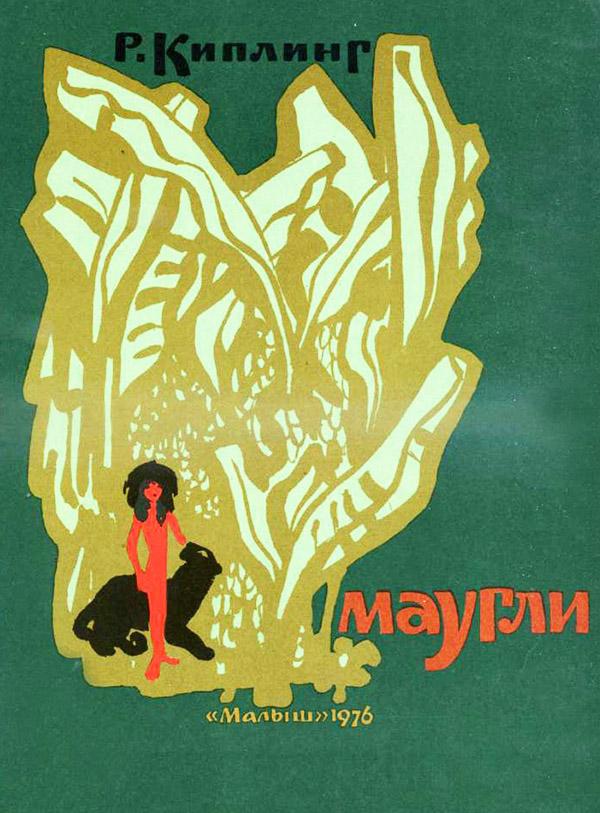 """Обложка старой книги """"Маугли"""" с рисунками Митурича. Издательство """"Малыш"""", 1976 год"""