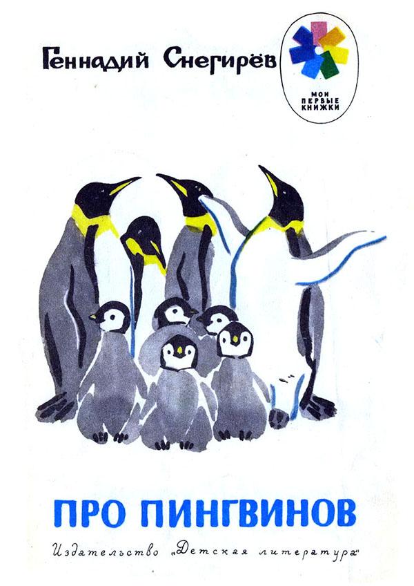 """Обложка книги Г. Снегирева """"Про пингвинов"""" с рисунками Митурича. Издательство """"Детская литература"""", 1988 год"""