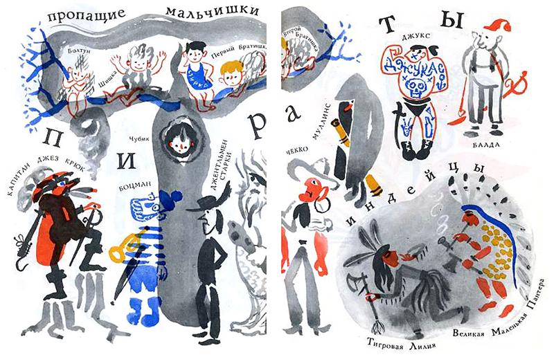 """Иллюстрации Митурича к """"Питеру Пэну"""", 1971 год, издательство """"Искусство"""""""