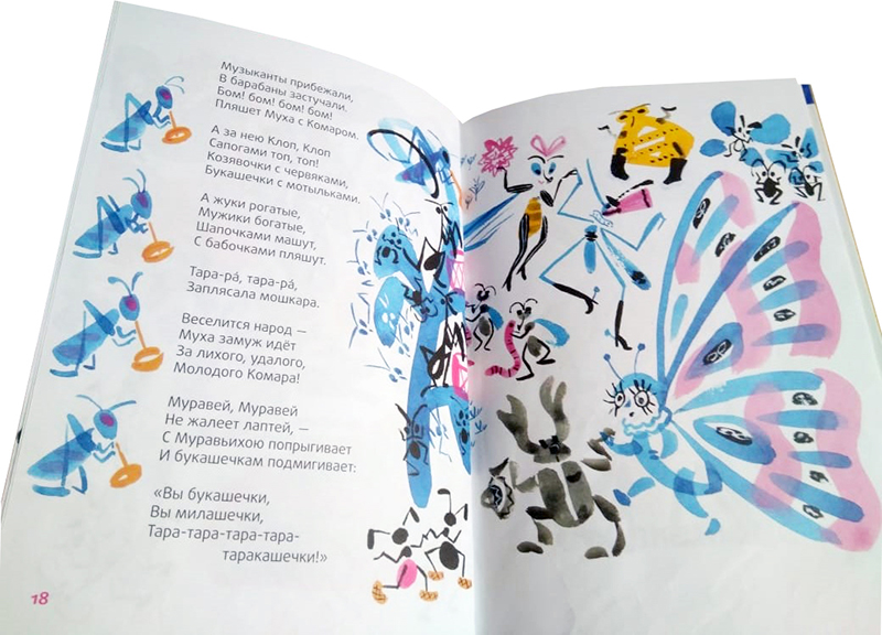 "Разворот книги со сказками К. Чуковского и рисунками Мая Митурича (изд-во ""Амфора"")"
