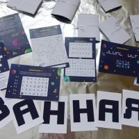 199₽  Готовый набор карточек с заданиями Космического квестадля детей 6 – 8 лет. Подробный сценарий. Файлы в формате PDF. Вам нужно будет только распечатать их на принтере. Готовимся к...