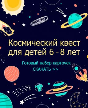 Космический квест для детей 6 – 8 лет