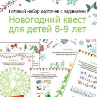 199₽ Готовый набор карточек с заданиями Новогоднего квестадля детей 8 – 9 лет. + Подробный сценарий. Файлы в формате PDF. Вам нужно будет только распечатать их на принтере. Готовимся к...